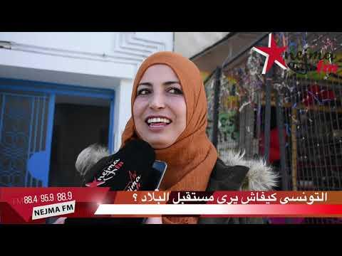 التونسي كيفاش يرى مستقبل لبلاد :