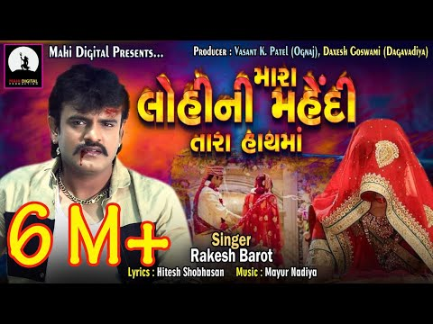 Mara Lohini Mehndi tara hathma | Rakesh Barot | VIDEO | New Song 2018 | Gujarati Song | Mahi Digital