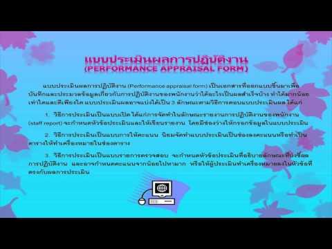 [SSRU TV ONLINE]บทที่ 8 การประเมินผลการปฏิบัติงาน