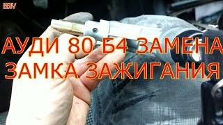 АУДИ 80 Б4 ЗАМЕНА ЗАМКА ЗАЖИГАНИЯ.