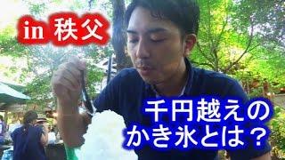 【高級かき氷】秩父にある「阿左美冷蔵」の千円越えのかき氷とは!?+JAPAN TRIP ''CHICHIBU'' [けつがバター醤油]【IKKO'S FILMS】