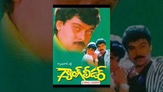 Gang Leader Full Movie : Chiranjeevi & Vijayashanti : HD