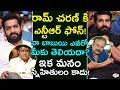 Jr. NTR Phone Call To Ram Charan Over Naga Babu Sensational Comments On Balakrishna