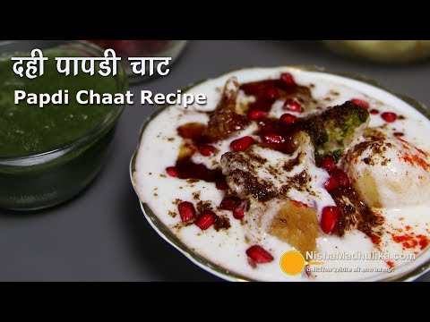 Dahi Papdi Chaat Recipe - Papri Chaat Recipe - How to make