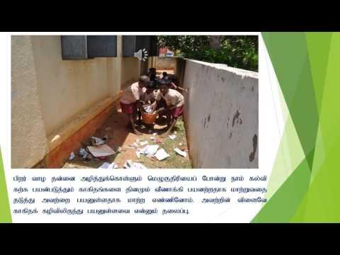 காகித கழிவில் இருந்து பயனுள்ளவை-  PUPS-RAJAPALAYAM(SOUTH)  KILPENNATHUR  UNION- SSAPBLTVM2016