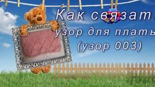 Как связать узор к розовому платью Узор 003