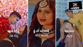 Aam Gotu Song Full Screen Whatsapp Status   Gujarati Song Status  Gujarati Song Lyrics Status short
