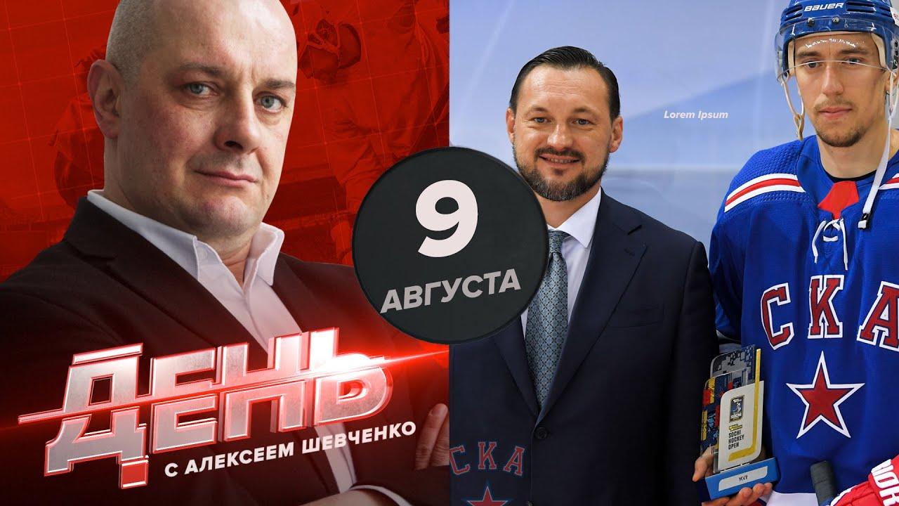 СКА проиграл первый турнир. День с Алексеем Шевченко