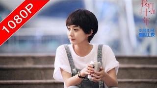 我们的十年 (1080P) 赵丽颖 / 乔任梁 / 吴映洁 2016电影