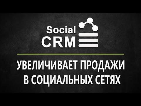 Social CRM – увеличивает продажи в социальных сетях минимум в 5 раз.