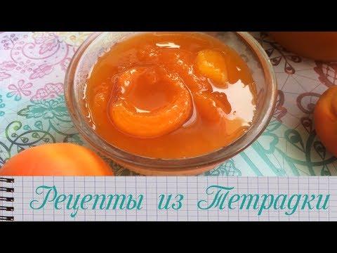 Абрикосовое ВАРЕНЬЕ с Апельсином СУПЕР Рецепт! Попробуйте Приготовить Это Очень ВКУСНО!!!