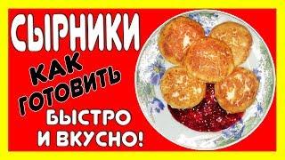 Как готовить сырники | Рецепт вкусных сырников | Сырники пошагово