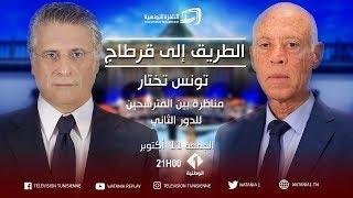 التباري التلفزي .نحو الرئاسة بتونس