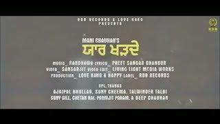 Yaar Khar De - Mani Chauhan (full song) ft Talwinder Talbi   latest punjabi song