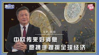 《谦秋论》赖岳谦 第八十八集中欧传来好消息愿携手提振全球经济!