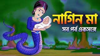 নাগিন মা | সব পর্ব একশঙ্গে | Naagin Ma Bangla Cartoon | Fairy Tales Rupkothar Golpo | Emon Squad