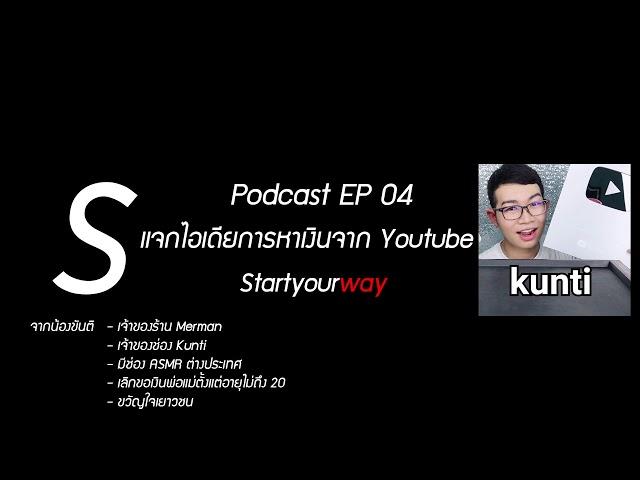 Podcast 04 นักศึกษาสร้างเส้นทางนายตัวเองได้อย่างไร ขันติจะมาเล่าให้ฟัง