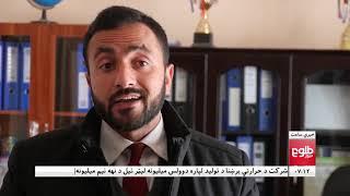 LEMAR NEWS 23 February 2019 /۱۳۹۷ د لمر خبرونه د کب ۰۴ نیته