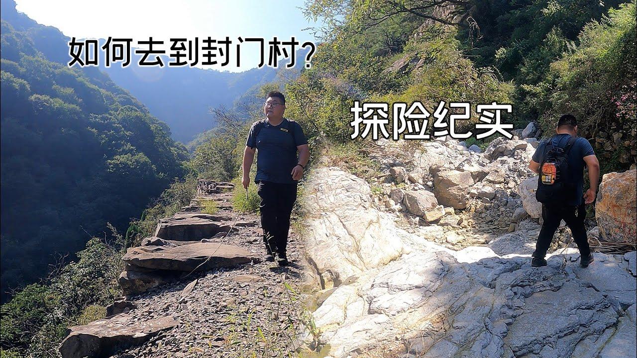 独自一人探访第一鬼村封门村,跋山涉水徒步三个小时,一路上披荆斩棘!