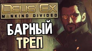 Deus Ex: Mankind Divided Прохождение На Русском #7 — БАРНЫЙ ТРЕП!
