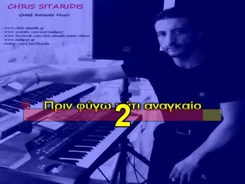 ΦΩΝΑΞΕ ΜΕ - Ηλίας Βρεττός [Karaoke Version + Lyrics] By Chris Sitaridis