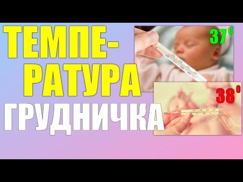 Температура тела у грудного ребенка.Если у новорожденного температура 37 градусов