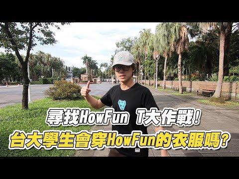 HowFun / 台大學生們會穿HowFun的衣服嗎?《尋找HowFun T大作戰 #1》