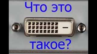 видео Что такое DVI-разъем? Разъемы для подключения устройств вывода