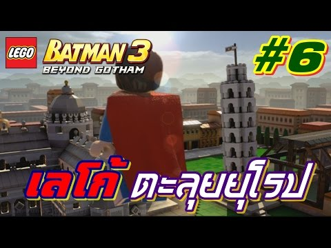 TGC   LEGO Batman 3   Beyond Gotham#6   เลโก้ ตะลุยยุโรป