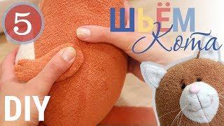 Как сшить КОТА своими руками 5 | Собираем детали вместе | Выкройка кота и мк