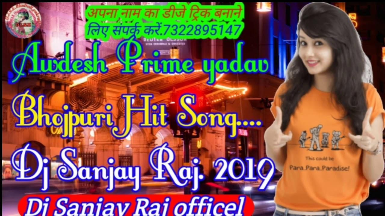 Awdesh Prime Yadav ke hit song 3D 2019 अवधेश