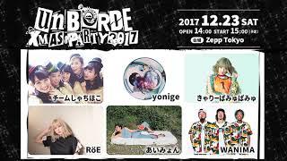 2017 12/23(土)unBORDE Xmas Party @Zepp Tokyoトレーラー
