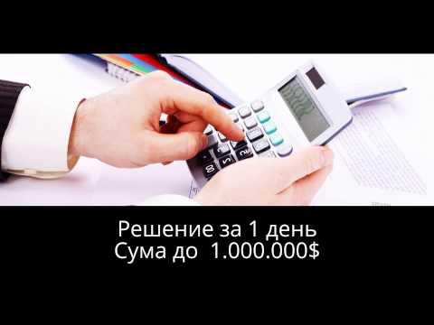 Кредит от частного инвестора в Киеве