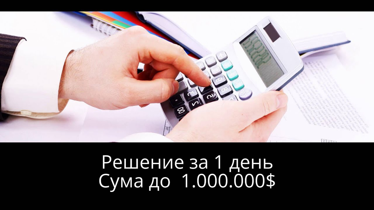 кредит от частного инвестора киев
