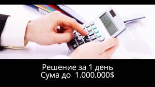 Кредит от частного инвестора в Киеве(, 2016-01-05T23:37:52.000Z)