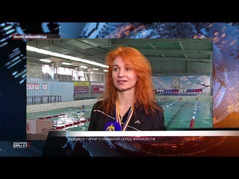 Турнір з плавання серед журналістів