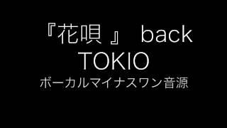 『花唄』 TOKIO ホ?ーカルカラオケ音源