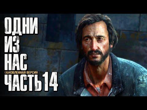 Прохождение The Last Of Us: Remastered [Одни из нас] [4K] — Часть 14: ЛЮДОЕД ДЭВИД