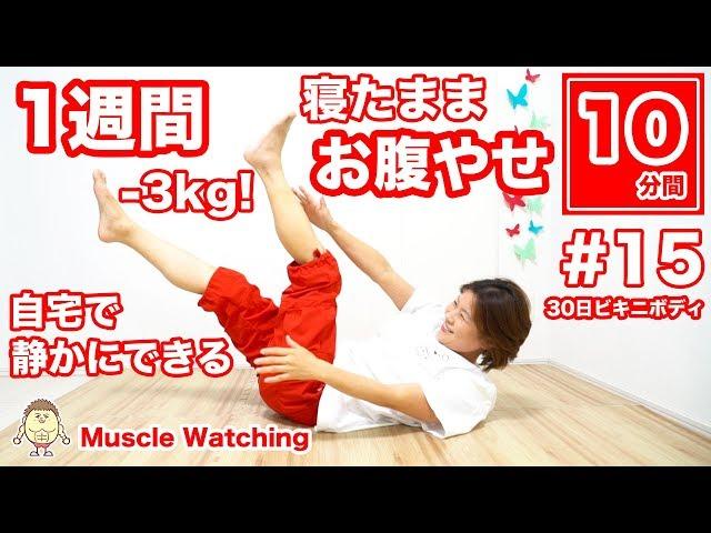 【10分】1週間で-3kg!寝たまま静かに出来るお腹やせ!30日ビキニボディチャレンジ#15 | Muscle Watching