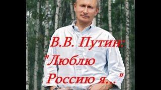 В.В.Путин читает стихи Лермонтова в День учителя. 5 октября 2016 года