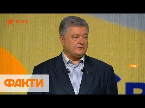 Порошенко представил десятку партии Европейская солидарность