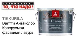 Фасадная лазурь Валтти Акваколор - краска для дерева, фасадная краска по дереву для наружных работ(Строймаркет