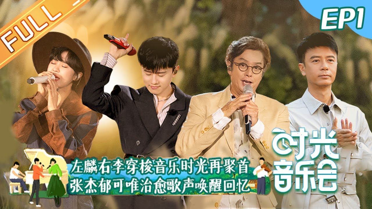 VIP Preview Time Concert EP1 Alan Tam u0026 Hacken Lee Meet Again in Time Concert MangoTV