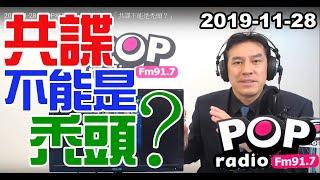 Baixar 2019-11-28【POP撞新聞】黃暐瀚談:「共諜不能是禿頭?」