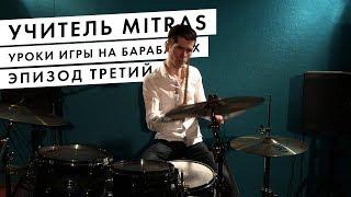 Учитель MITRAS - Уроки игры на барабанах | Эпизод третий. Обучение. С нуля.