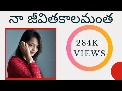 Naa Jeevitha Kaalamantha - Cover Song - Feat.. Joanna Jerusha Lechler *Chinni*