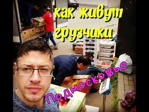 ГРУЗЧИК в Москве.Зарплата.Жизнь,работа,будни грузчиков.