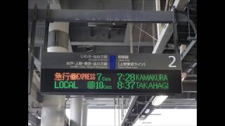 臨時急行「ぶらり横浜・鎌倉」号 鎌倉行 車内放送 ※音量注意
