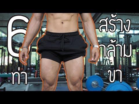 6 ท่าสร้างกล้ามขา [Leg Workout]
