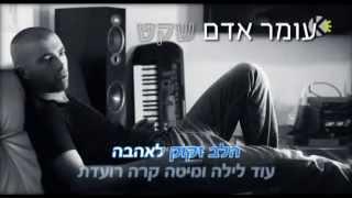 עומר אדם - שקט - שרים קריוקי - Omer Adam